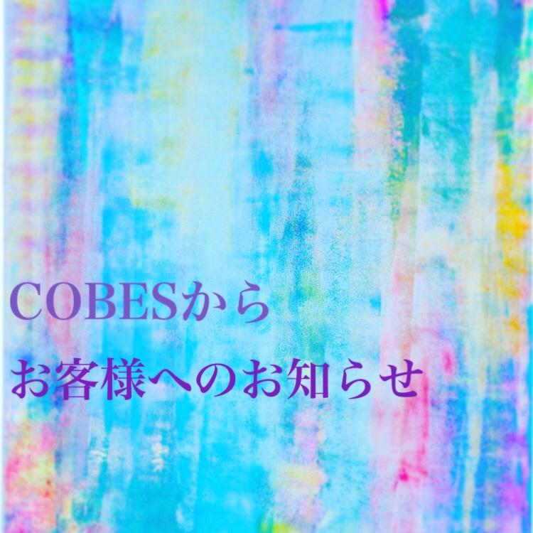 COBESからお客様へお知らせとお願い